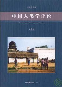 revue-chinoise-danthopo-vol-4.jpg