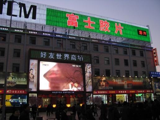 wangfujing-dajie-4.jpg
